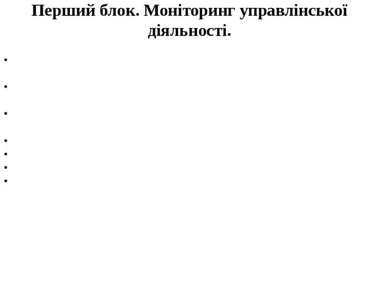 Об 'єкти цього виду моніторингу: виконання законів України «Про освіту», «Про...