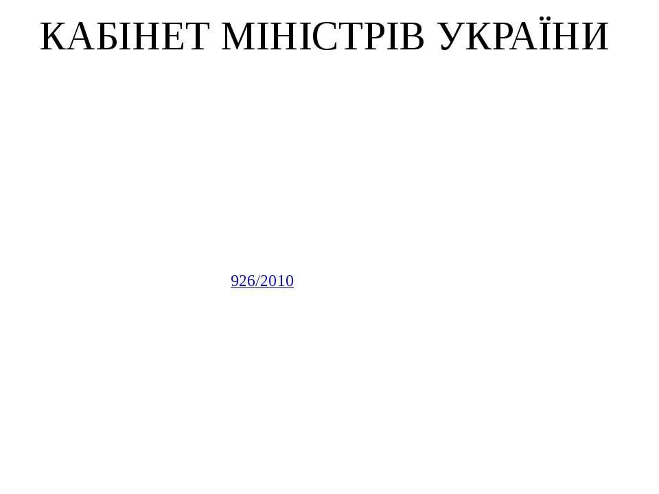 ПОСТАНОВА від 14 грудня 2011 р. N 1283 Київ Про затвердження Порядку ...