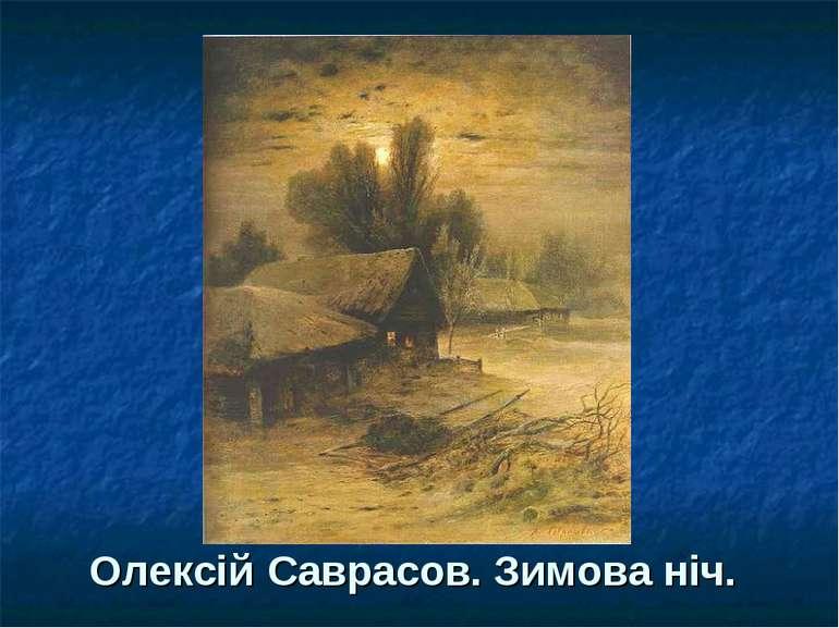 Олексій Саврасов. Зимова ніч.
