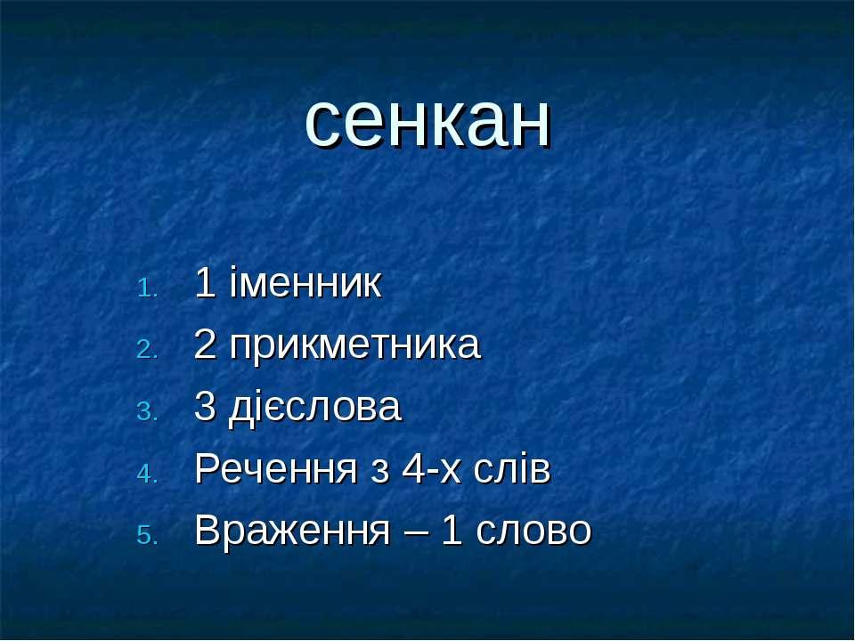 сенкан 1 іменник 2 прикметника 3 дієслова Речення з 4-х слів Враження – 1 слово