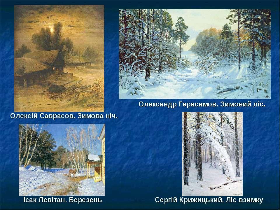 Олександр Герасимов. Зимовий ліс. Ісак Левітан. Березень Сергій Крижицький. Л...