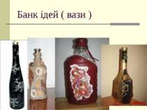 Банк ідей ( вази )
