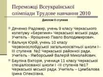 Переможці Всеукраїнської олімпіади Трудове навчання 2010 Диплом ІІ ступеня Дя...