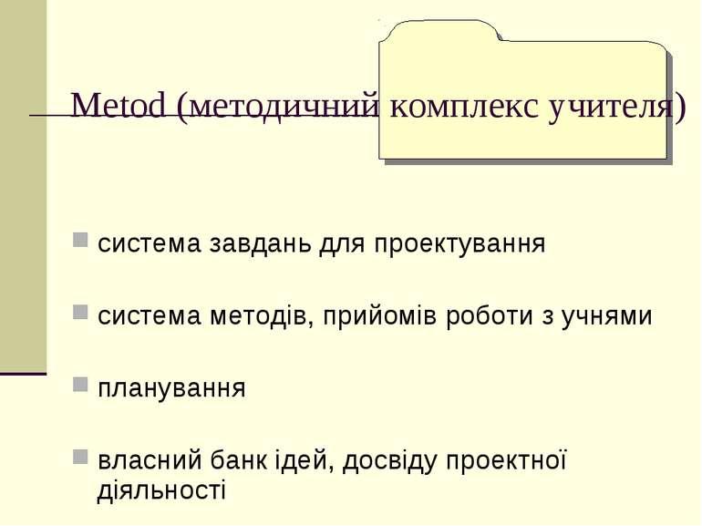 Metod (методичний комплекс учителя) система завдань для проектування система ...