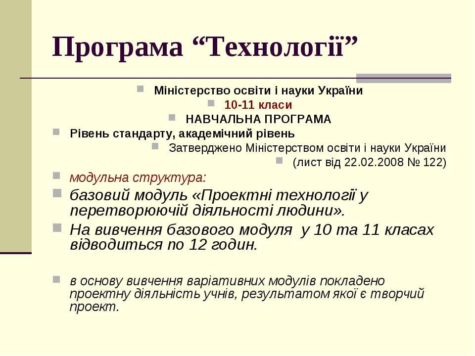 """Програма """"Технології"""" Міністерство освіти і науки України 10-11 класи НАВЧАЛЬ..."""