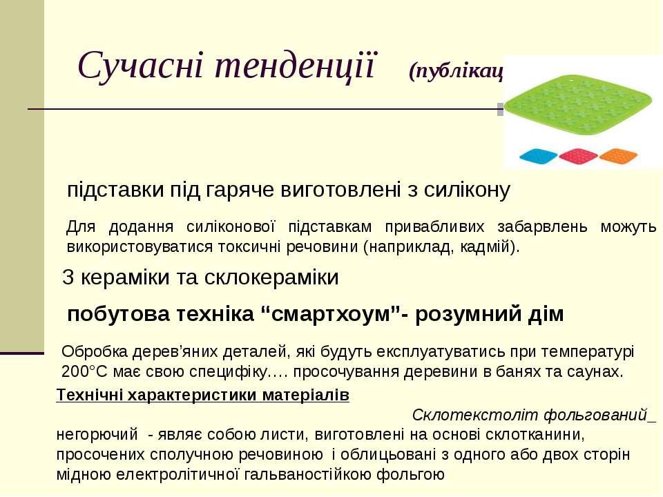 Сучасні тенденції (публікації) підставки під гаряче виготовлені з силікону Дл...