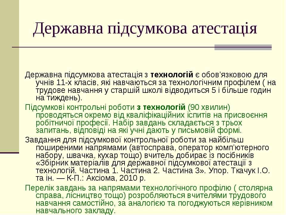 Державна підсумкова атестація Державна підсумкова атестація з технологій є об...