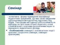 – колективна форма підвищення кваліфікації педагогічних працівників, що має с...