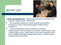 Ділові ігри Мета проведення ДІ - відпрацювання певних професійних навичок, пе...