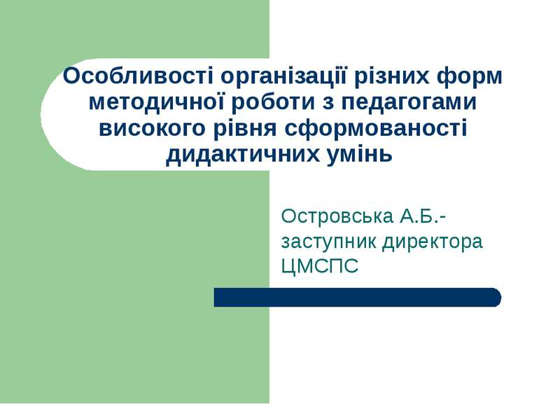 Особливості організації різних форм методичної роботи з педагогами високого р...
