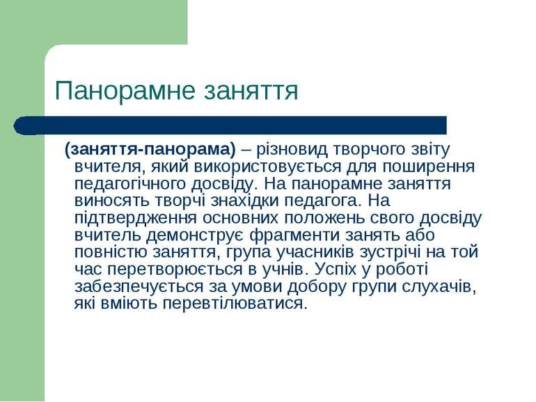 Панорамне заняття  (заняття-панорама) – різновид творчого звіту вчителя, яки...