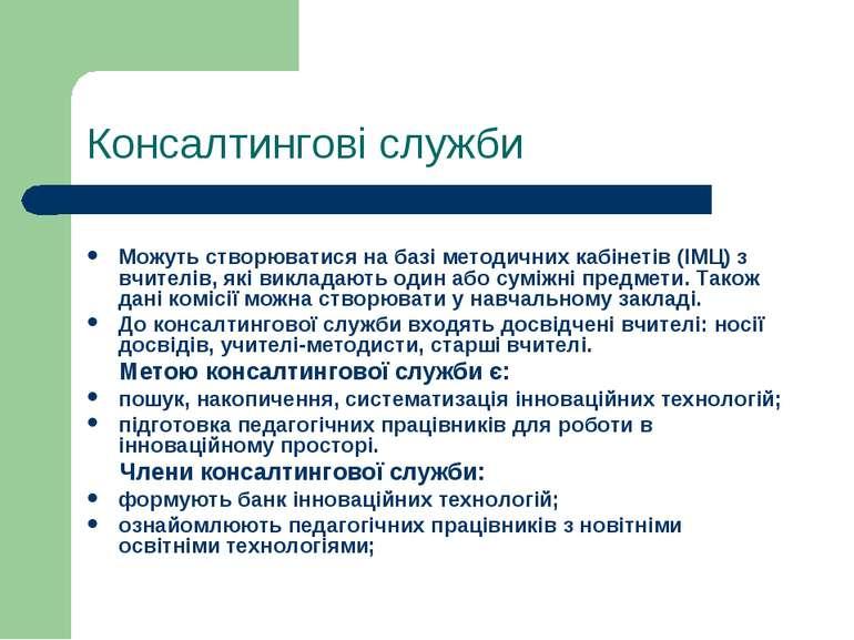 Консалтингові служби Можуть створюватися на базі методичних кабінетів (ІМЦ) з...