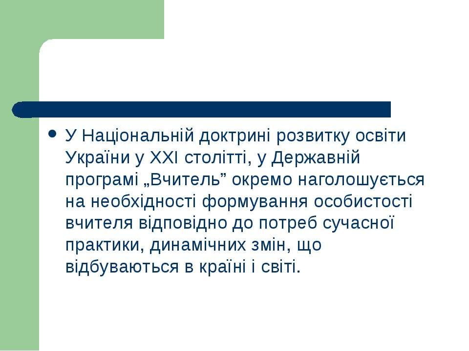 У Національній доктрині розвитку освіти України у ХХІ столітті, у Державній п...