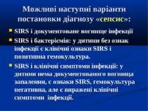 Можливі наступні варіанти постановки діагнозу «сепсис»: SIRS і документоване ...