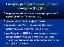 Гострий респіраторний дистрес-синдром (ГРДС): парціальний тиск кисню в артері...