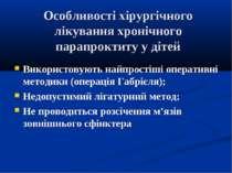 Особливості хірургічного лікування хронічного парапроктиту у дітей Використов...
