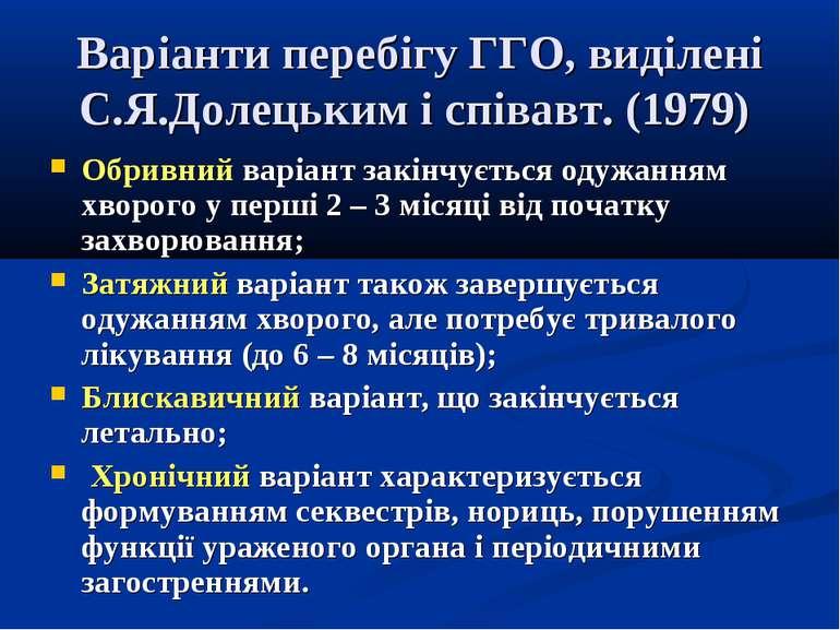 Варіанти перебігу ГГО, виділені С.Я.Долецьким і співавт. (1979) Обривний варі...