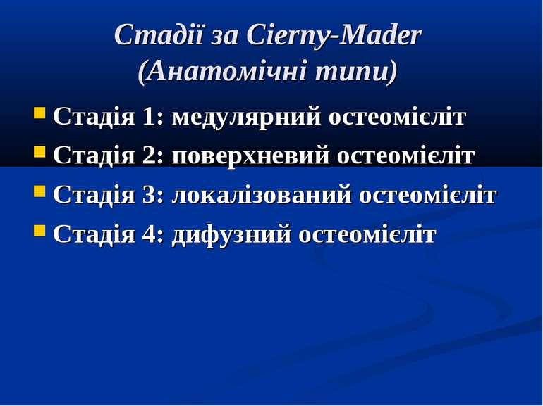 Стадії за Cierny-Mader (Анатомічні типи) Стадія 1: медулярний остеомієліт Ста...