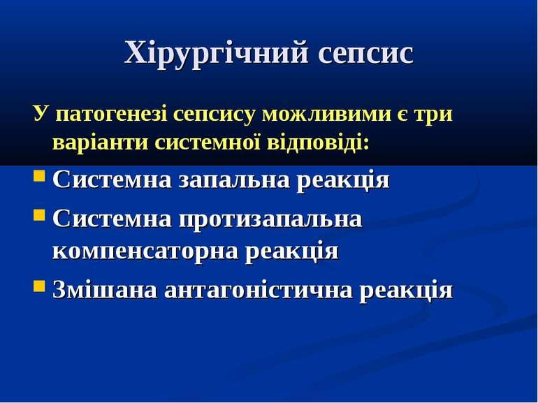 Хірургічний сепсис У патогенезі сепсису можливими є три варіанти системної ві...
