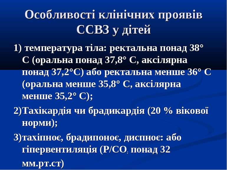 Особливості клінічних проявів ССВЗ у дітей 1) температура тіла: ректальна пон...