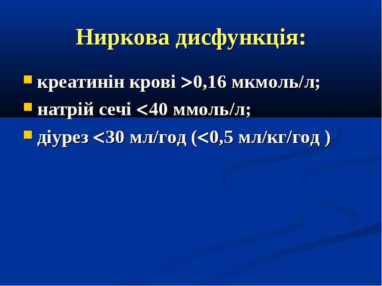 Ниркова дисфункція: креатинін крові 0,16 мкмоль/л; натрій сечі 40 ммоль/л; ді...