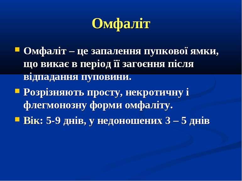 Омфаліт Омфаліт – це запалення пупкової ямки, що викає в період її загоєння п...