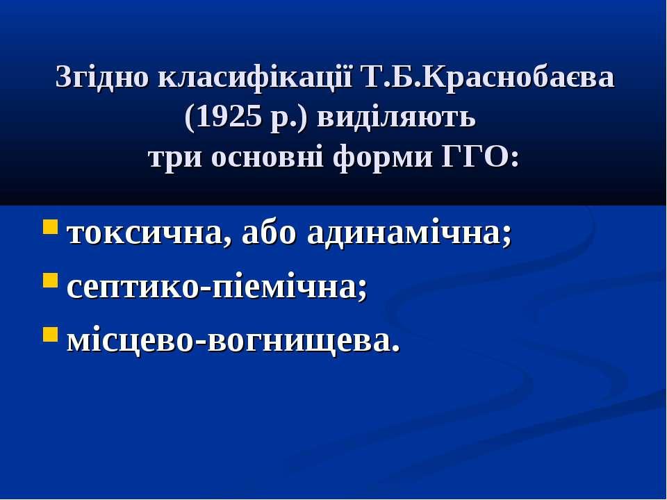 Згідно класифікації Т.Б.Краснобаєва (1925 р.) виділяють три основні форми ГГО...