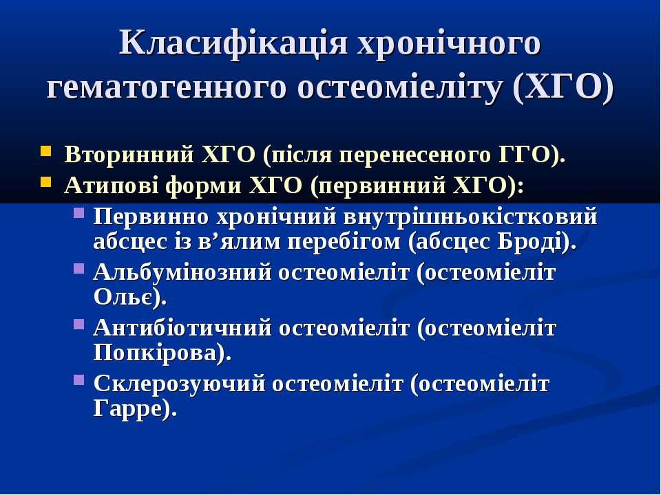 Класифікація хронічного гематогенного остеоміеліту (ХГО) Вторинний ХГО (після...