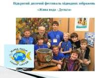 Відкритий дитячий фестиваль підводних зображень «Жива вода - Дельта»