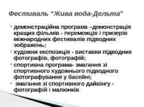 """Фестиваль """"Жива вода-Дельта"""" демонстраційна програма –демонстрація кращих філ..."""