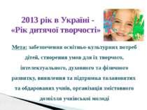 Мета: забезпечення освітньо-культурних потреб дітей, створення умов для їх тв...