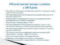Обласний етап Всеукраїнського фестивалю дитячих та юнацьких команд клубу весе...