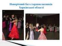 Новорічний бал старшокласників Харківської області