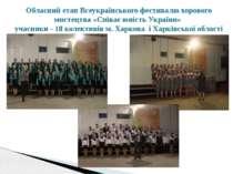 Обласний етап Всеукраїнського фестивалю хорового мистецтва «Співає юність Укр...