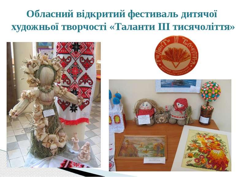 Обласний відкритий фестиваль дитячої художньої творчості «Таланти ІІІ тисячол...