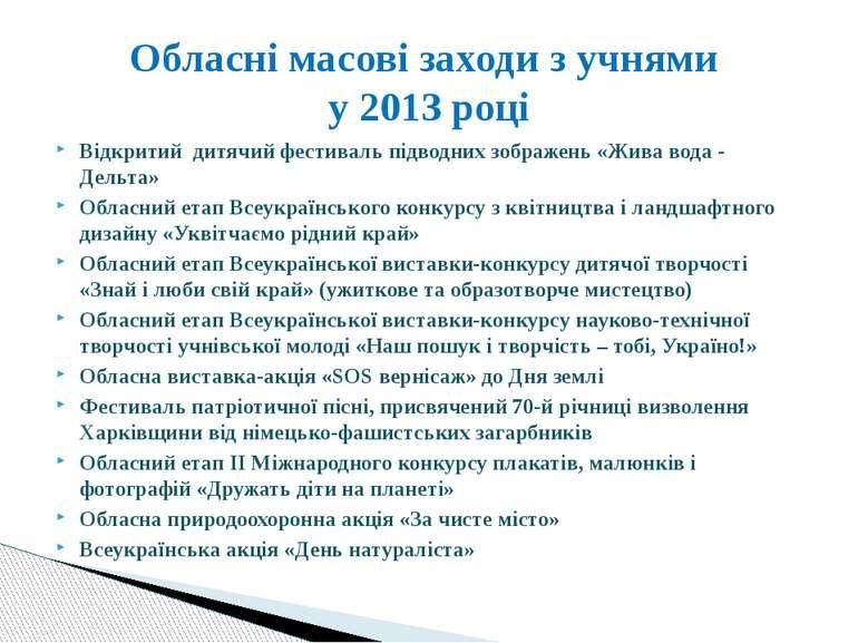Відкритий дитячий фестиваль підводних зображень «Жива вода - Дельта» Обласний...