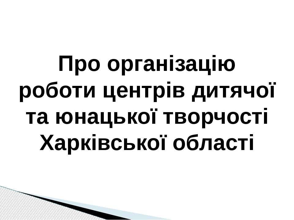 Про організацію роботи центрів дитячої та юнацької творчості Харківської області