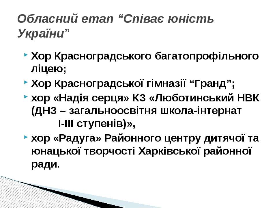 """Обласний етап """"Співає юність України"""" Хор Красноградського багатопрофільного ..."""