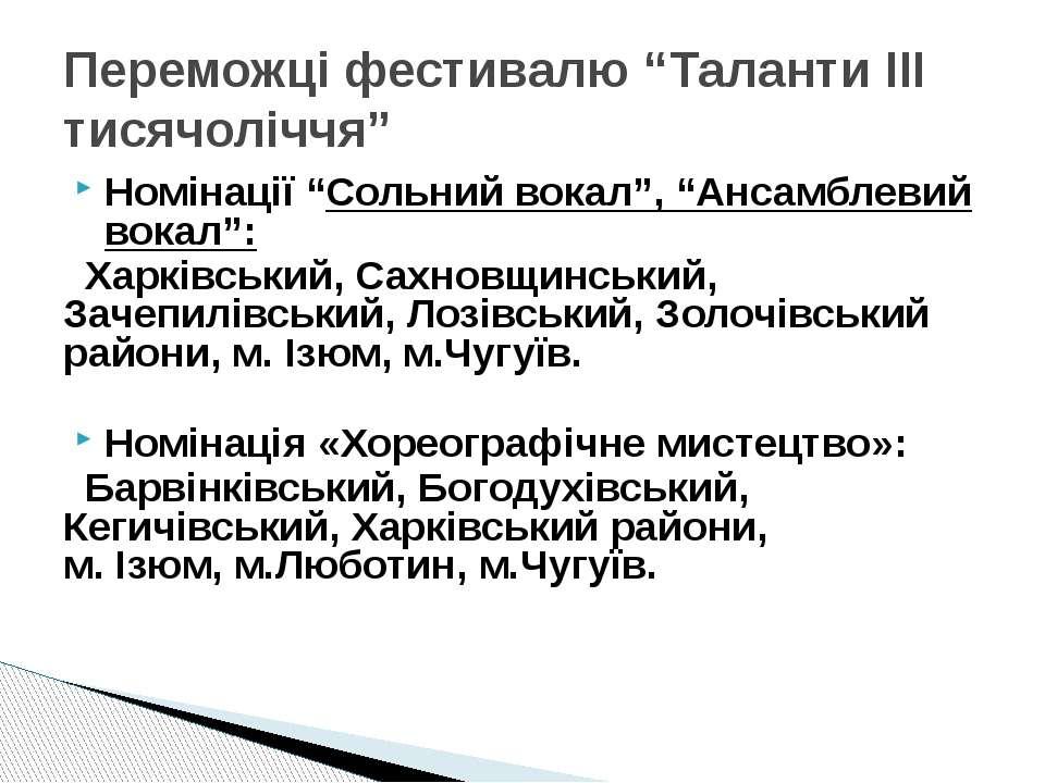 """Переможці фестивалю """"Таланти ІІІ тисячоліччя"""" Номінації """"Сольний вокал"""", """"Анс..."""