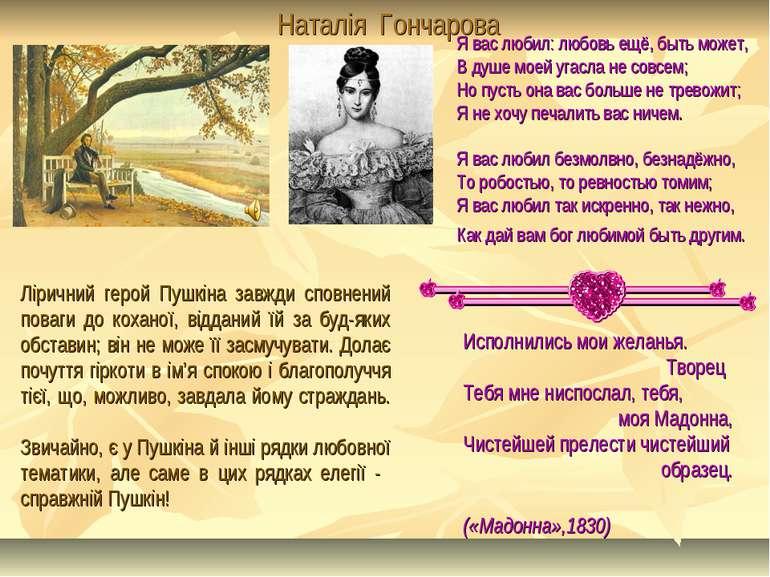 Наталія Гончарова Исполнились мои желанья. Творец Тебя мне ниспослал, тебя, м...