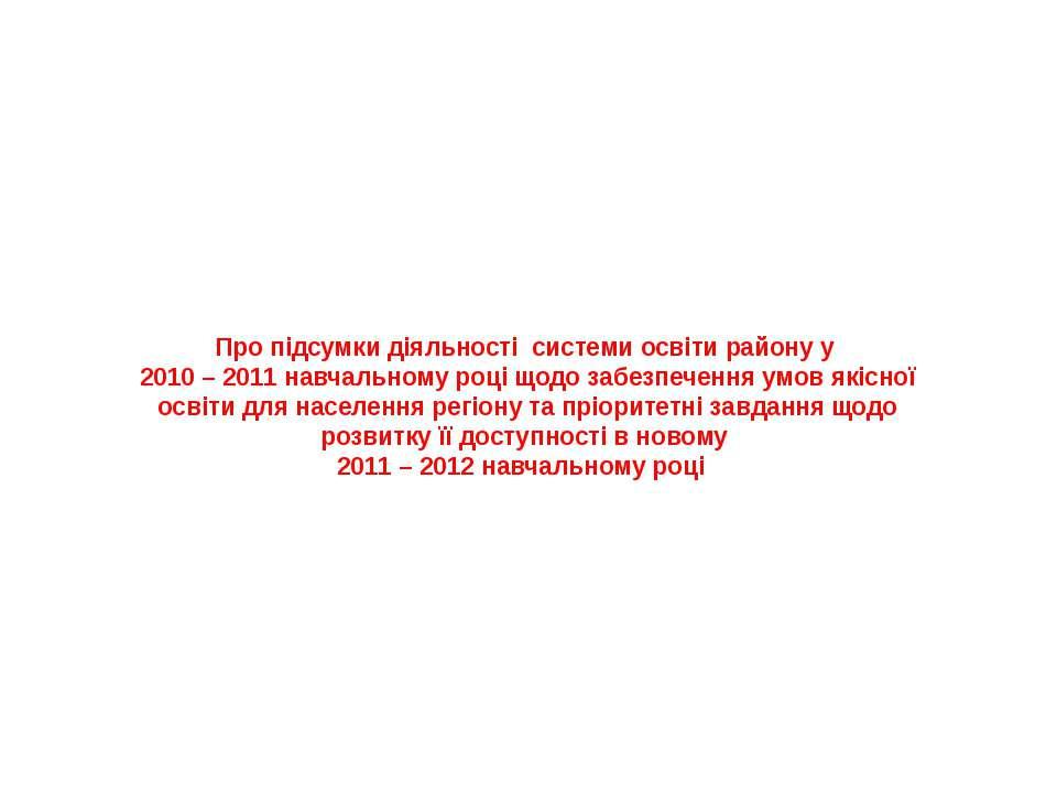 Про підсумки діяльності системи освіти району у 2010 – 2011 навчальному році ...