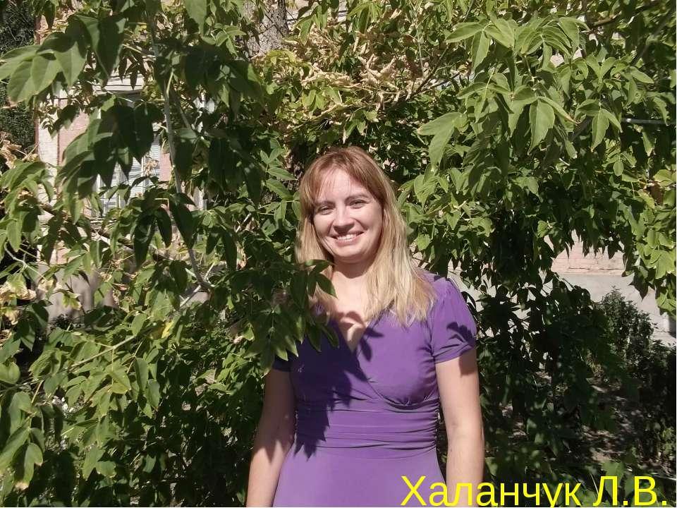 Халанчук Л.В.