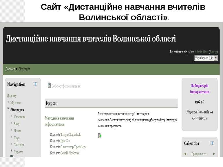 Лабораторія інформатики, 2012 Сайт «Дистанційне навчання вчителів Волинської ...