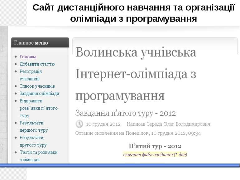 Лабораторія інформатики, 2012 Сайт дистанційного навчання та організації олім...