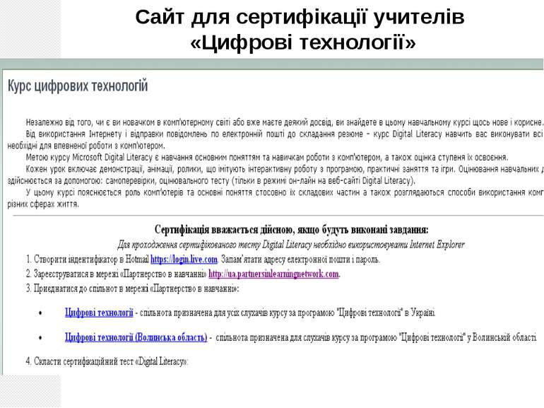 Лабораторія інформатики, 2012 Сайт для сертифікації учителів «Цифрові техноло...