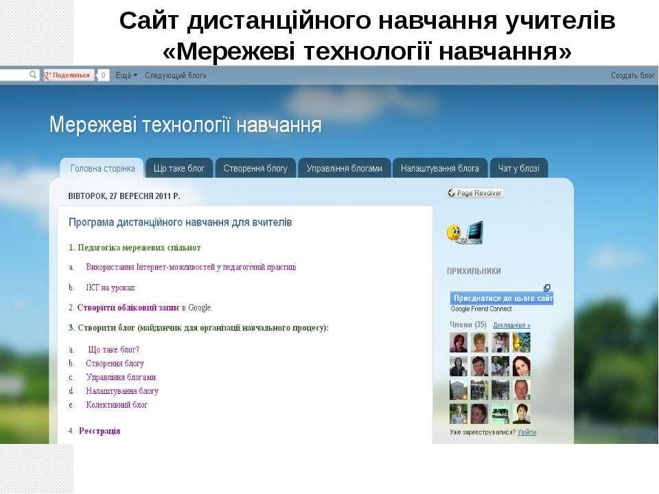 Лабораторія інформатики, 2012 Сайт дистанційного навчання учителів «Мережеві ...