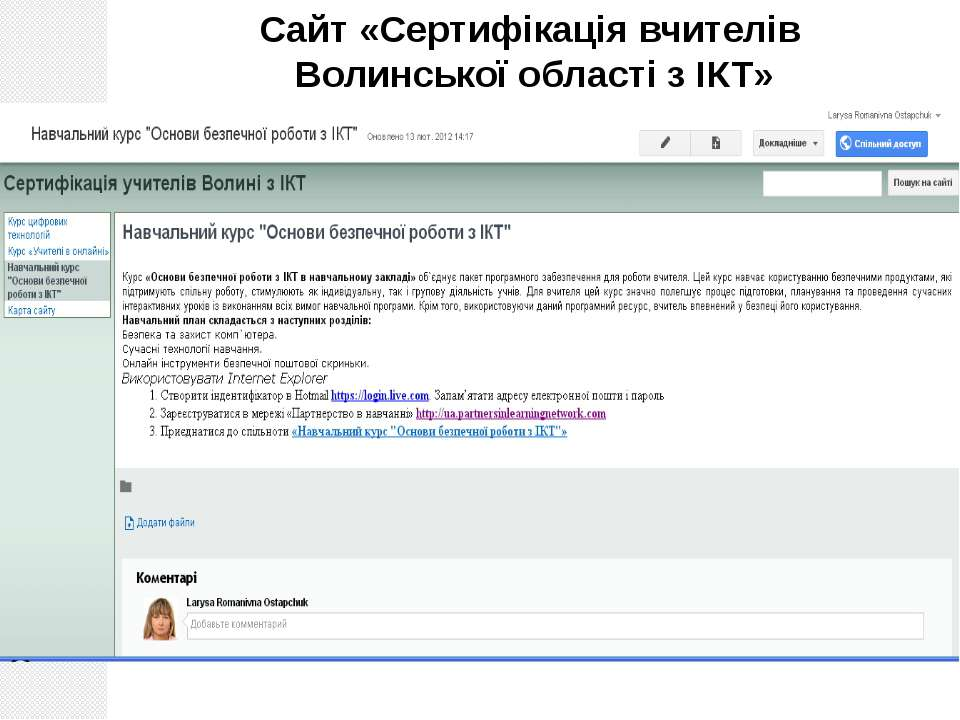 Лабораторія інформатики, 2012 Сайт «Сертифікація вчителів Волинської області ...