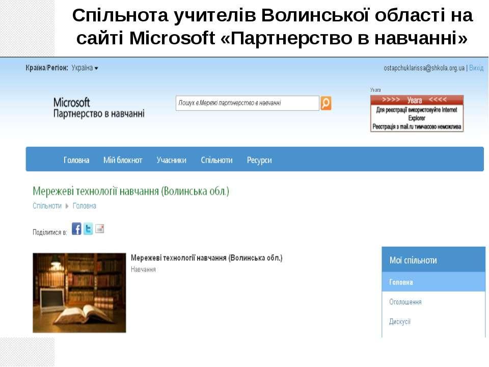Лабораторія інформатики, 2012 Спільнота учителів Волинської області на сайті ...