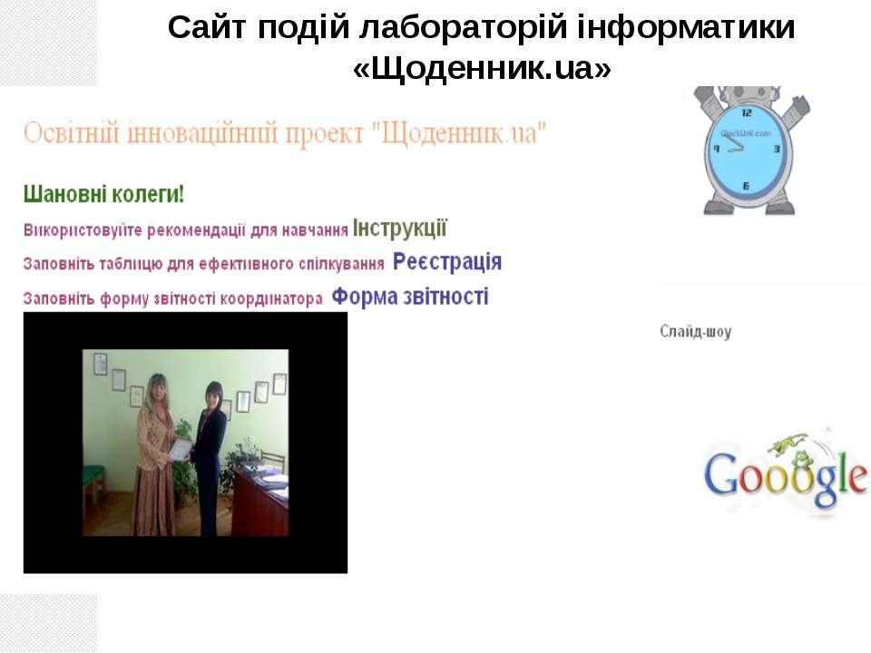 Лабораторія інформатики, 2012 Сайт подій лабораторій інформатики «Щоденник.ua»