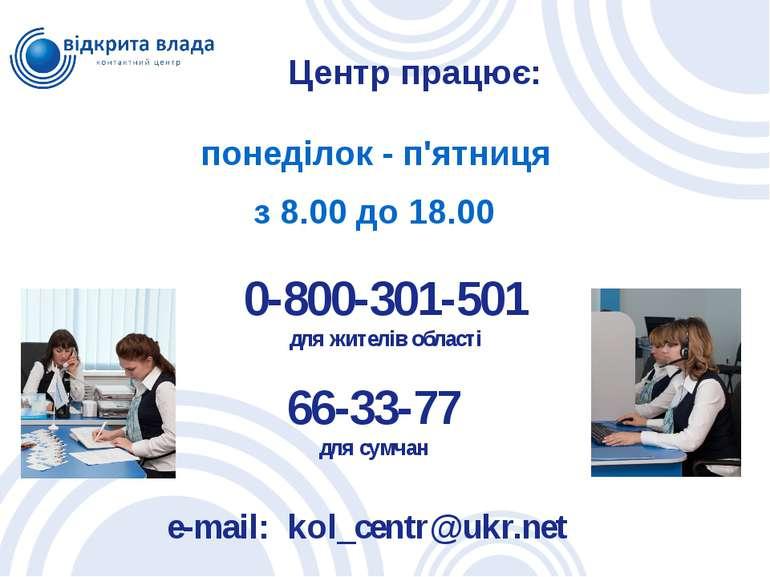 Центр працює: понеділок - п'ятниця з 8.00 до 18.00 0-800-301-501 для жителів ...